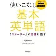 NHK基礎英語使いこなし基本英単語-「ストーリー」で記憶に残す(音声DL BOOK) [単行本]