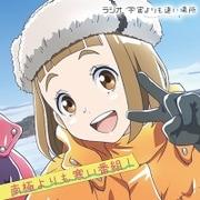 【DJCD】TV 宇宙よりも遠い場所~南極よりも寒い番組~ Vol.1 [CD]