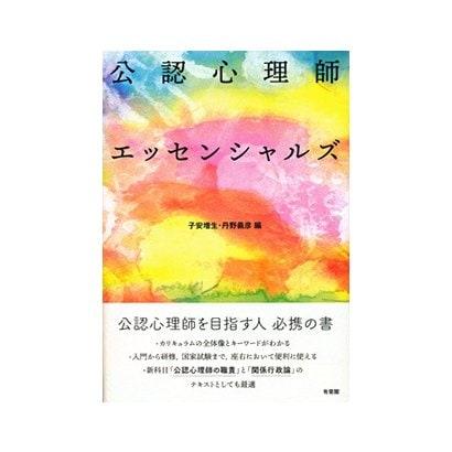 公認心理師エッセンシャルズ [単行本]