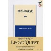 刑事訴訟法 第2版 (LEGAL QUEST) [全集叢書]