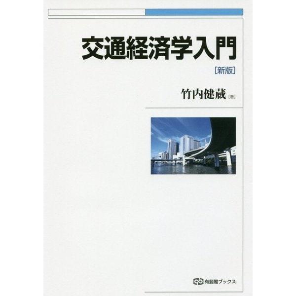 交通経済学入門 新版 (有斐閣ブックス) [全集叢書]