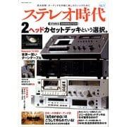 ステレオ時代 Vol.11(NEKO MOOK 2694) [ムックその他]