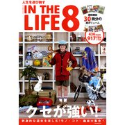 IN THE LIFE 8(NEKO MOOK 2696) [ムックその他]