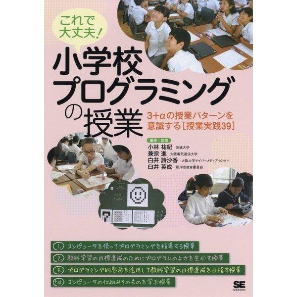 これで大丈夫! 小学校プログラミングの授業 3+αの授業パターンを意識する(授業実践38) [単行本]