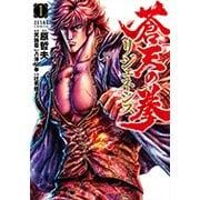 蒼天の拳 リジェネシス 1 (ゼノンコミックス) [コミック]