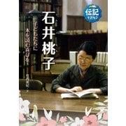 石井桃子-子どもたちに本を読む喜びを (伝記を読もう<13>) [全集叢書]
