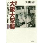 改訂 大阪大空襲-大阪が壊滅した日 [単行本]