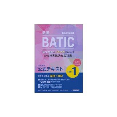 国際会計検定BATIC Subject1公式テキスト〈新版〉-英文簿記 [単行本]