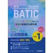 国際会計検定BATIC Subject1公式問題集〈新版〉-英文簿記 [単行本]