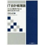 IT会計帳簿論―IT会計帳簿が変える経営と監査の未来 [単行本]