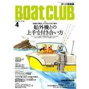 Boat CLUB (ボートクラブ) 2018年 04月号 [雑誌]