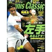 Tennis Classic Break (テニスクラシックブレイク) 2018年 04月号 [雑誌]