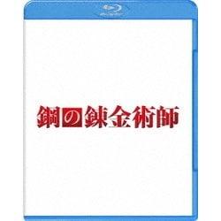 鋼の錬金術師 プレミアム・エディション [Blu-ray Disc]