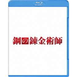 鋼の錬金術師 [Blu-ray Disc]