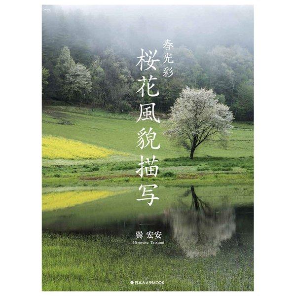 春光彩 桜花風貌描写 (日本カメラMOOK) [ムック・その他]