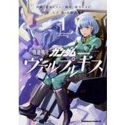 機動戦士ガンダム ヴァルプルギス 1 (角川コミックス・エース) [コミック]