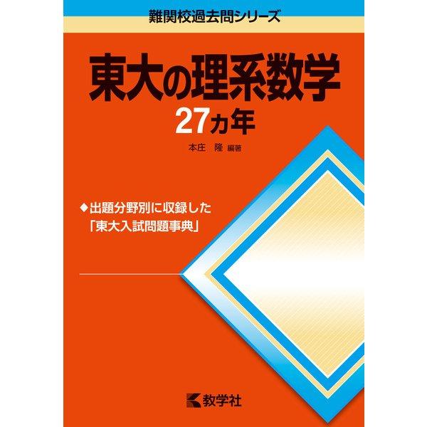 赤本704 東大の理系数学27カ年 [全集叢書]