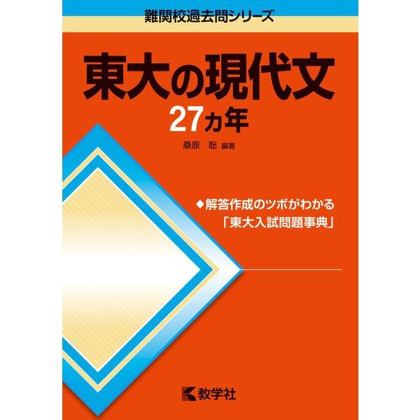 赤本705 東大の現代文27カ年 [全集叢書]