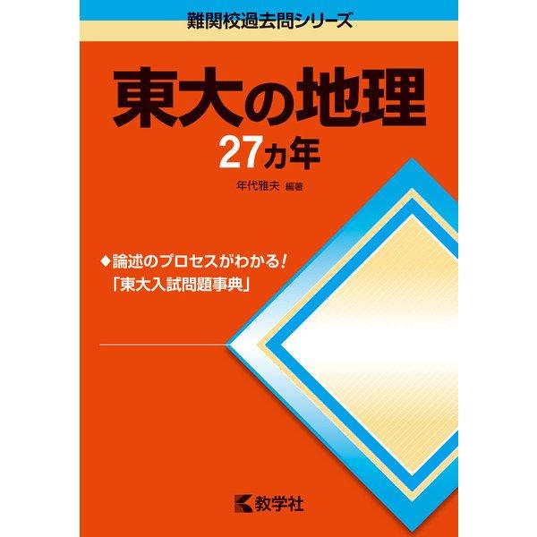 赤本709 東大の地理27カ年 [全集叢書]