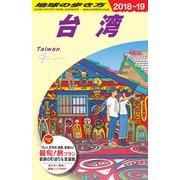 D10 地球の歩き方 台湾 2018~2019 [全集叢書]