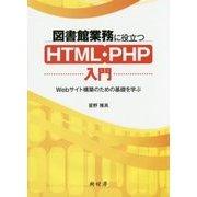図書館業務に役立つHTML・PHP入門-Webサイト構築のための基礎を学ぶ [単行本]