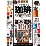 プロが教える珈琲 for Beginners [ムック・その他]