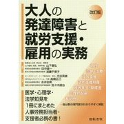 改訂版 大人の発達障害と就労支援・雇用の実務 [単行本]