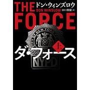 ダ・フォース 上 (ハーパーBOOKS<81>) [文庫]