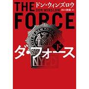 ダ・フォース 下 (ハーパーBOOKS<82>) [文庫]