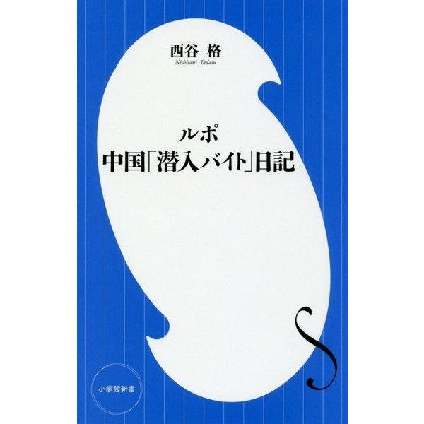 ルポ 中国「潜入バイト」日記(小学館新書) [新書]