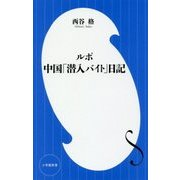 ルポ中国「潜入バイト」日記 (小学館新書) [新書]