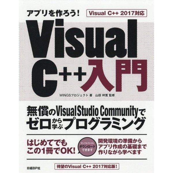 アプリを作ろう! Visual C++入門 Visual C++ 2017対応-無償のVisual Studio Communityでゼロから学ぶプログラミング [単行本]