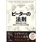 (新装版)ピーターの法則-「階層社会学」が暴く会社に無能があふれる理由 [単行本]