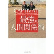 CAPTIVATE 最強の人間関係術 [単行本]