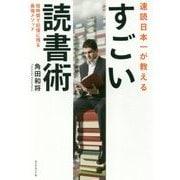 速読日本一が教える すごい読書術-短時間で記憶に残る最強メソッド [単行本]