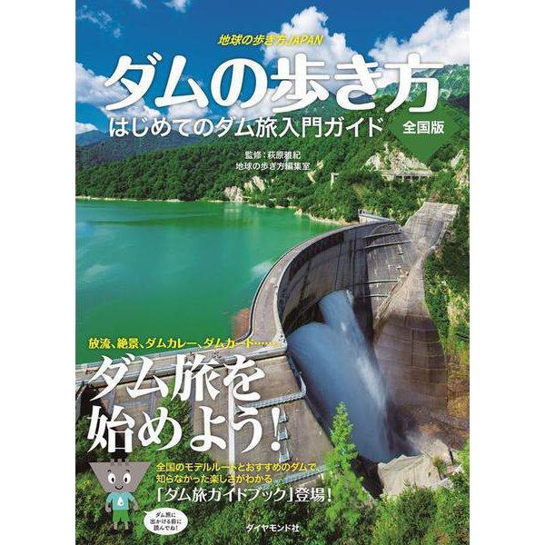 地球の歩き方JAPAN ダムの歩き方 全国版-はじめてのダム旅入門ガイド [単行本]