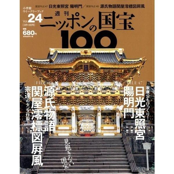 ニッポンの国宝100 2018年 3/13号 [雑誌]