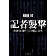 記者襲撃―赤報隊事件30年目の真実 [単行本]