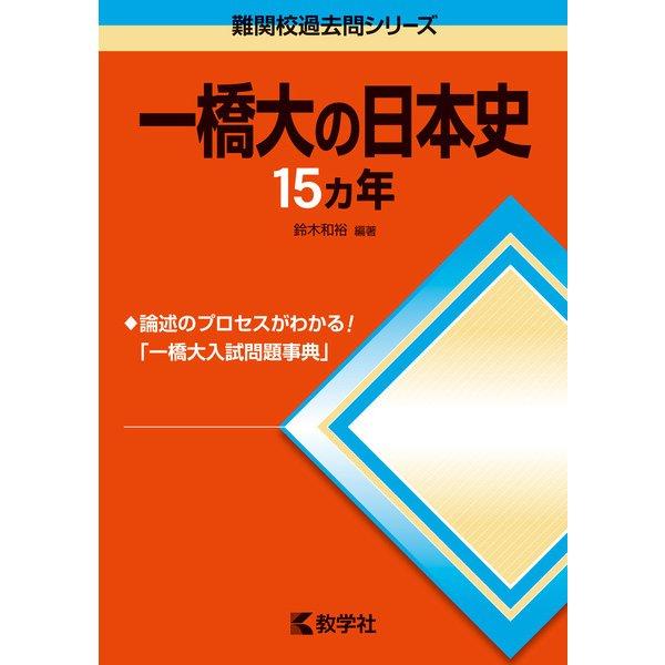 赤本720 一橋大の日本史15カ年 [全集叢書]
