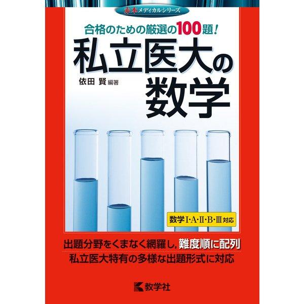 赤本806 私立医大の数学 [全集叢書]