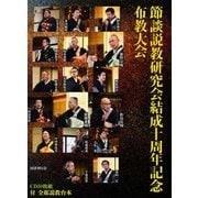 節談説教研究会結成十周年記念節談説教布教大会 [磁性媒体など]