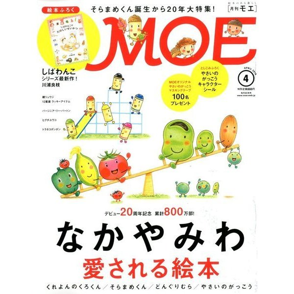 MOE (モエ) 2018年 04月号 [雑誌]