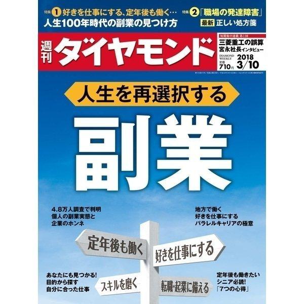 週刊 ダイヤモンド 2018年 3/10号 [雑誌]