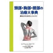 頸部・胸部・腰部の治療大事典 セラピストのためのヒントとコツ [単行本]