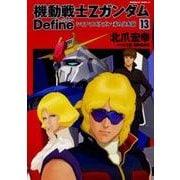 機動戦士Zガンダム Define (13) (角川コミックス・エース) [コミック]