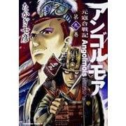 アンゴルモア 元寇合戦記 (9) (角川コミックス・エース) [コミック]