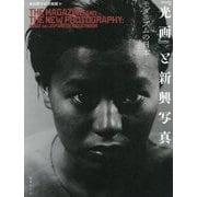 「光画」と新興写真-モダニズムの日本 [単行本]