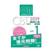 クエスチョン・バンク CBT 2019 vol.1-プール問題 基礎編 [単行本]
