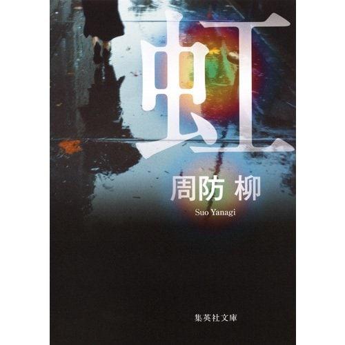 虹 (集英社文庫(日本)) [文庫]