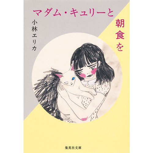 マダム・キュリーと朝食を (集英社文庫(日本)) [文庫]